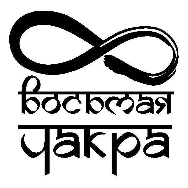 Восьмая Чакра